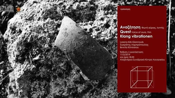 Παρουσίαση του εικαστικού έργου Quest στην Κορινθία