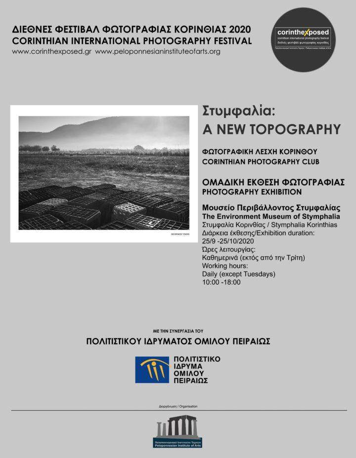 """Έκθεση φωτογραφίας με τίτλο """"Στυμφαλία: A new topography"""""""