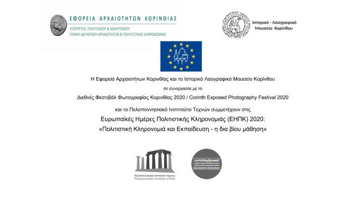 """Δελτίο τύπου – Οπτικοακουστική παραγωγή με θέμα """"Η φωτογραφία ως μέσο εκπαιδευτικής και δια βίου μάθησης για τη διαφύλαξη της πολιτιστικής κληρονομιάς"""""""