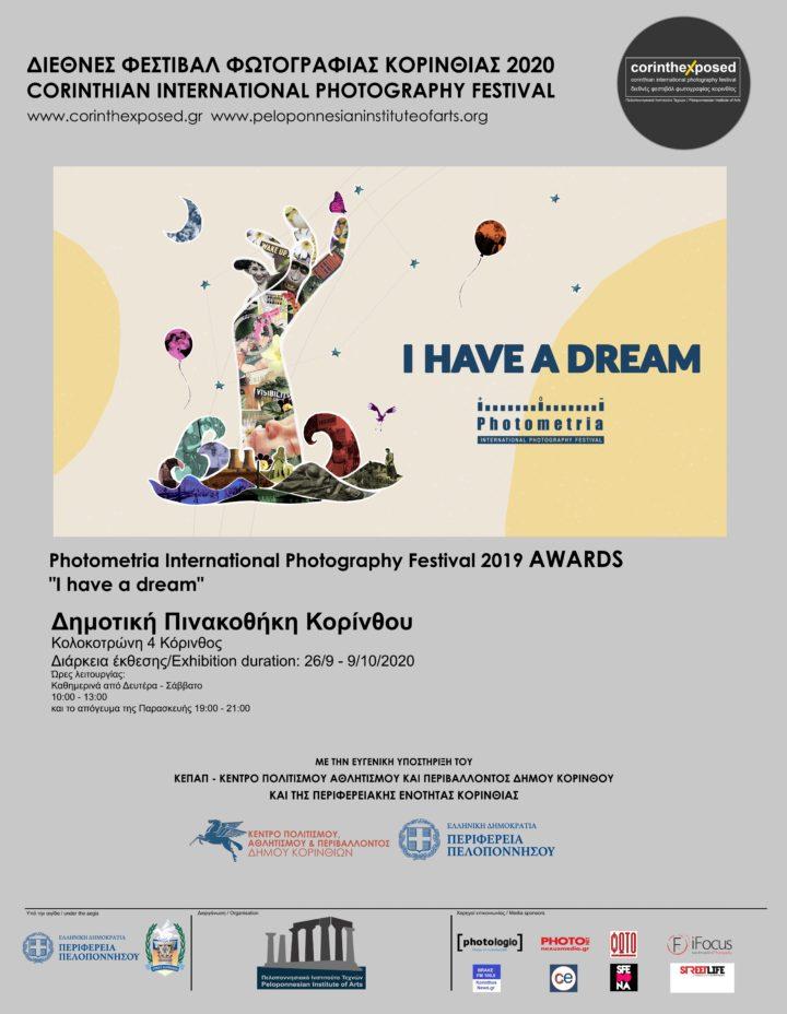 """Δελτίο τύπου – Έκθεση φωτογραφίας Photometria International Photography Festival 2019 Awards με τίτλο """"I have a dream"""""""