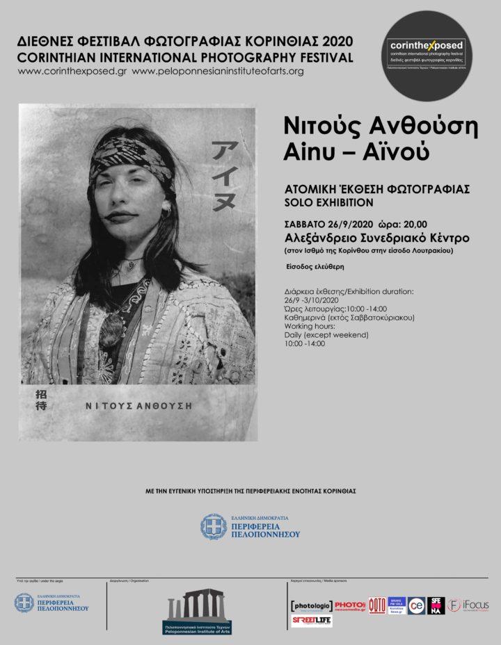 """Έκθεση φωτογραφίας της Νιτούς Ανθούση με τίτλο """"Ainu – Αϊνού"""""""