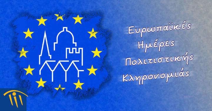 Το ΠΙΟΠ συμμετέχει στον εορτασμό των Ευρωπαϊκών Ημερών Πολιτιστικής Κληρονομιάς