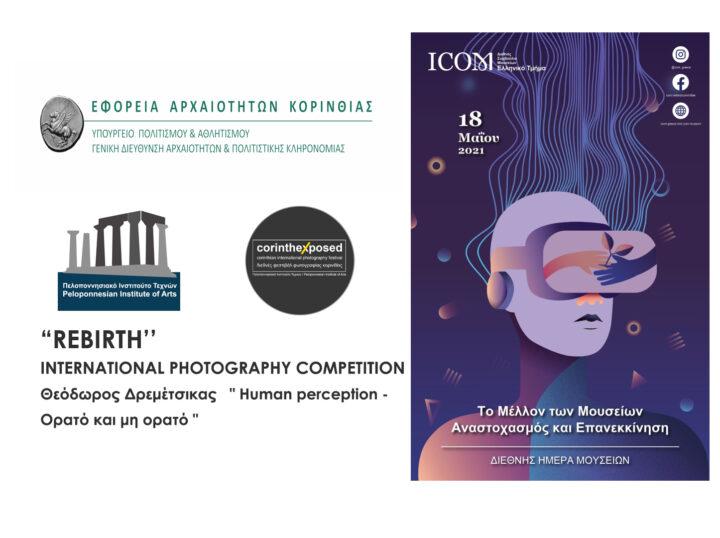 Δελτίο τύπου – Οπτικοακουστική παραγωγή του φεστιβάλ φωτογραφίας Corinth Exposed στο Αρχαιολογικό Μουσείο Κορίνθου